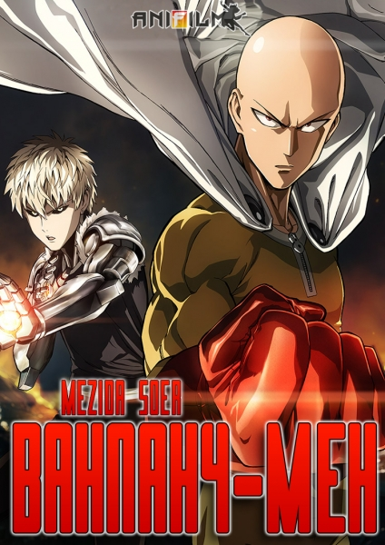 Ванпанчмен / One-Punch Man (2015)