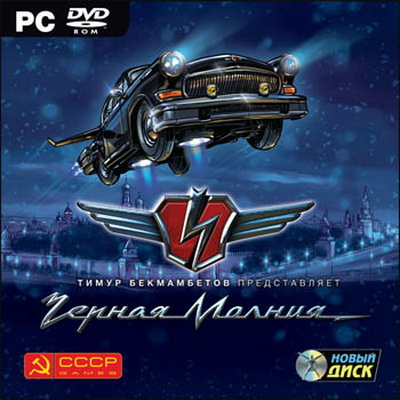 Черная молния / Black lightning (2010) PC | RePack